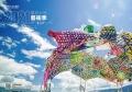 「縱谷大地藝術季-漂鳥197」自7/13療癒開展(共2張)